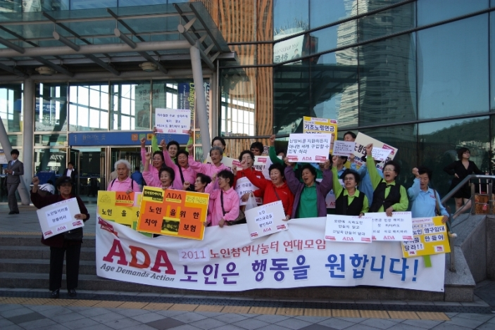 ADA South Korea